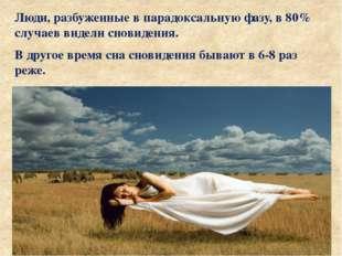 Люди, разбуженные в парадоксальную фазу, в 80% случаев видели сновидения. В