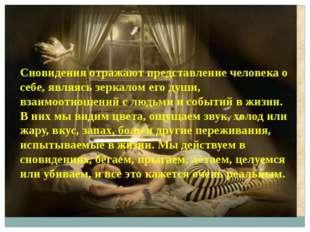 Сновидения отражают представление человека о себе, являясь зеркалом его души,
