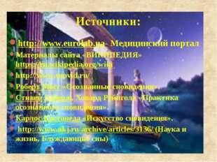 Источники: http://www.eurolab.ua- Медицинский портал Материалы сайта «ВИКИПЕД