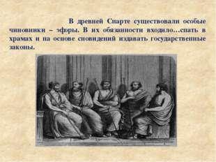 В древней Спарте существовали особые чиновники – эфоры. В их обязанности вхо