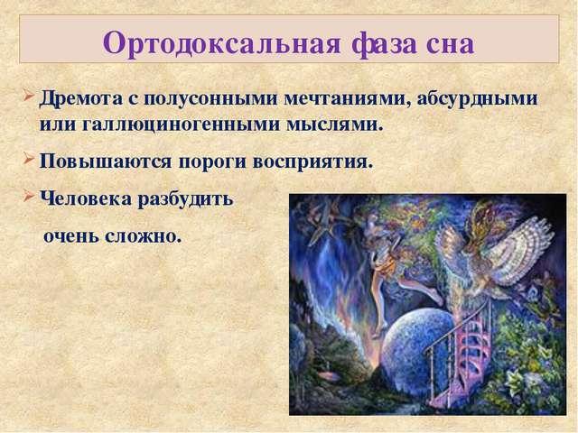Ортодоксальная фаза сна Дремота с полусонными мечтаниями, абсурдными или галл...