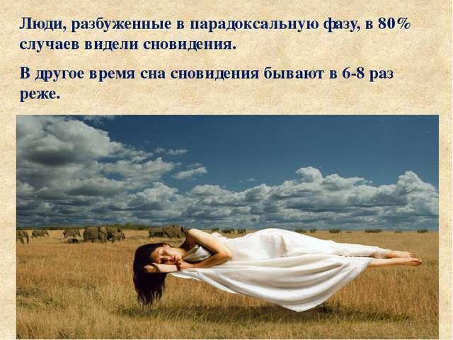 Люди, разбуженные в парадоксальную фазу, в 80% случаев видели сновидения. В...