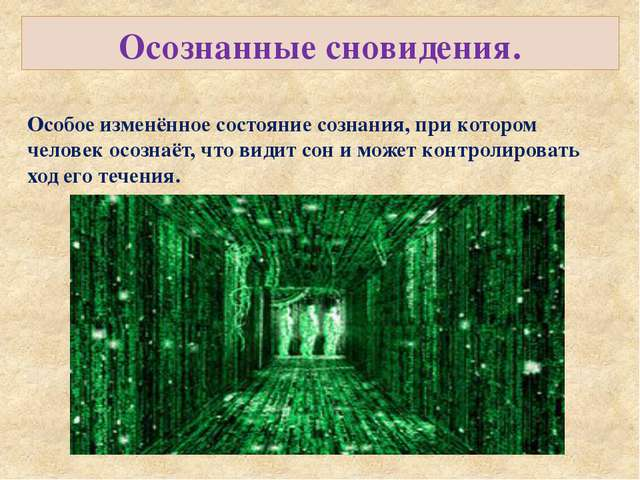 Осознанные сновидения. Особое изменённое состояние сознания, при котором чело...