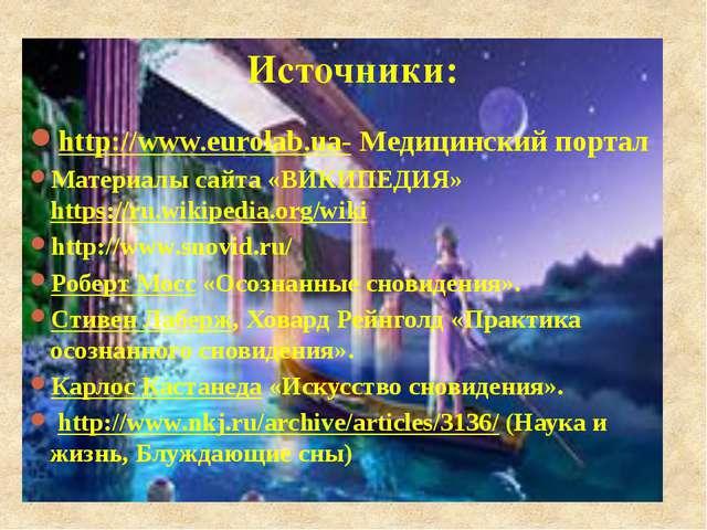 Источники: http://www.eurolab.ua- Медицинский портал Материалы сайта «ВИКИПЕД...