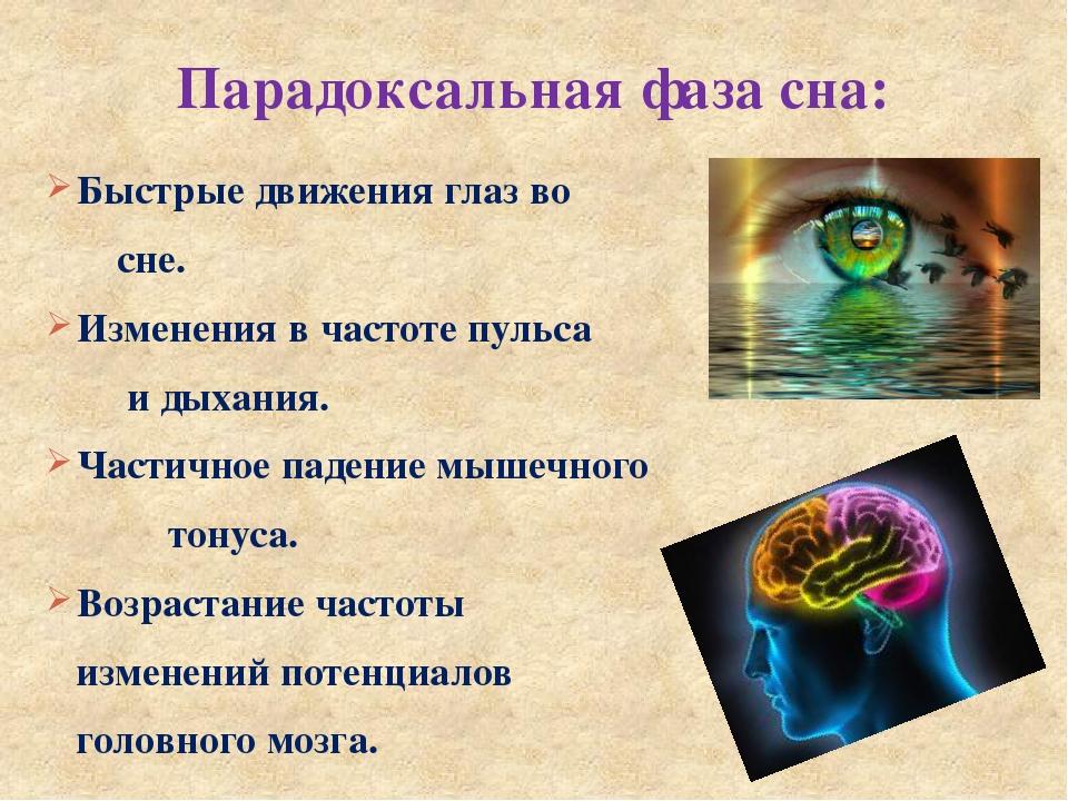 Парадоксальная фаза сна: Быстрые движения глаз во сне. Изменения в частоте пу...