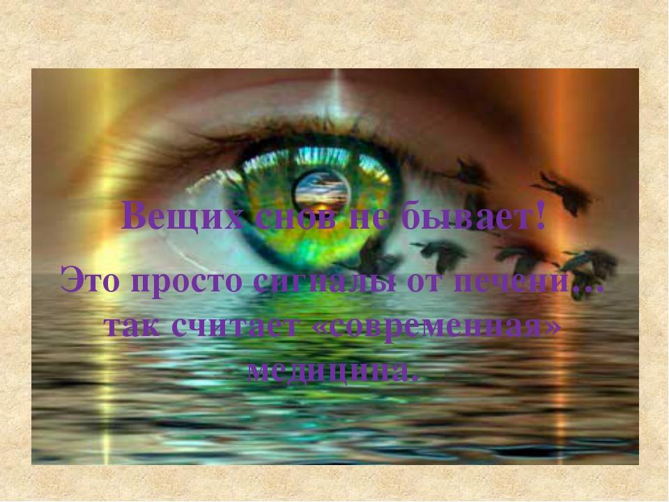 Вещих снов не бывает! Это просто сигналы от печени… так считает «современная»...