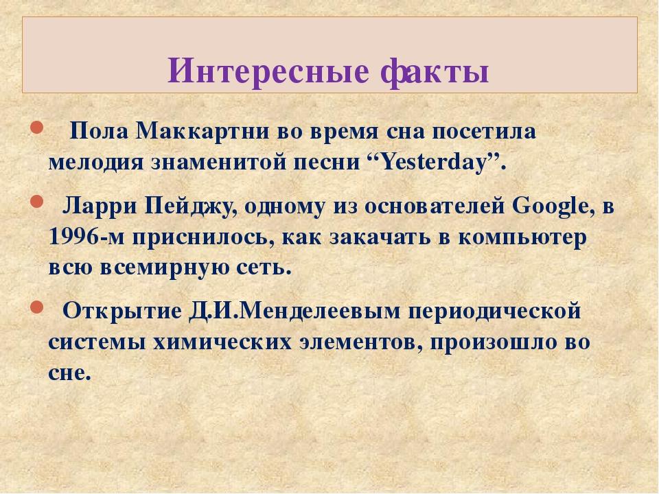 Интересные факты Пола Маккартни во время сна посетила мелодия знаменитой песн...