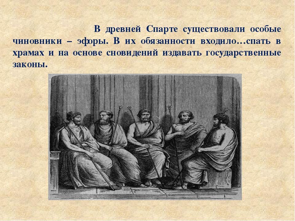 В древней Спарте существовали особые чиновники – эфоры. В их обязанности вхо...