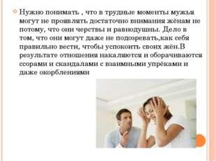 Нужно понимать , что в трудные моменты мужья могут не проявлять достаточно вн
