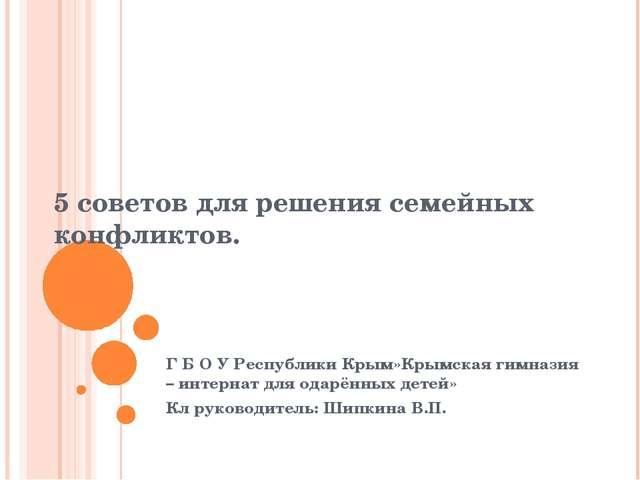 5 советов для решения семейных конфликтов. Г Б О У Республики Крым»Крымская г...