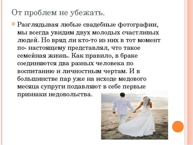От проблем не убежать. Разглядывая любые свадебные фотографии, мы всегда увид...