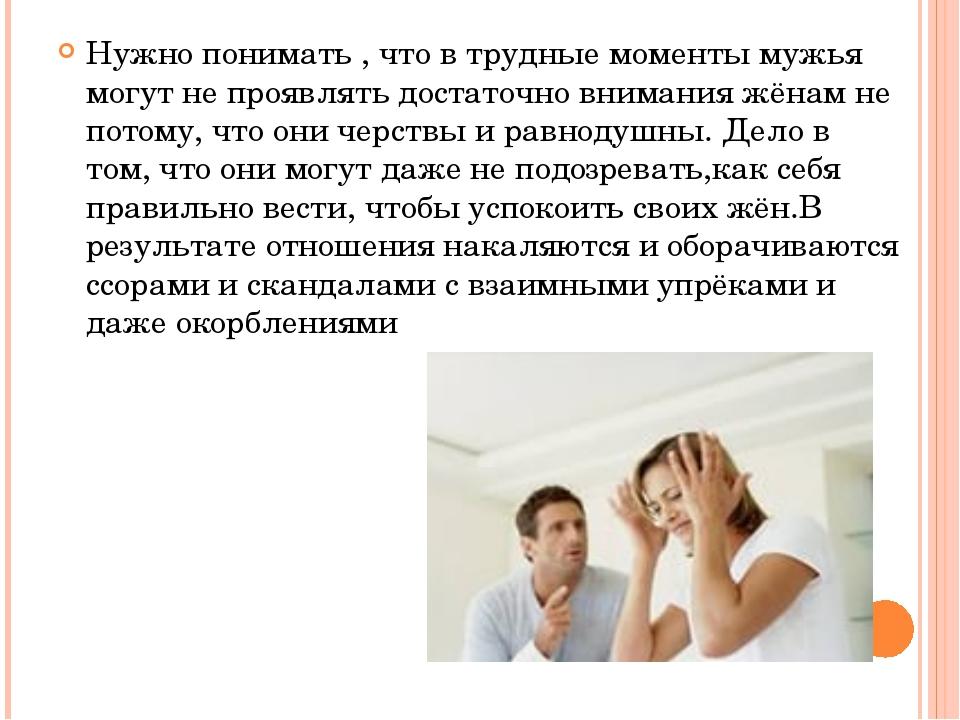 Нужно понимать , что в трудные моменты мужья могут не проявлять достаточно вн...