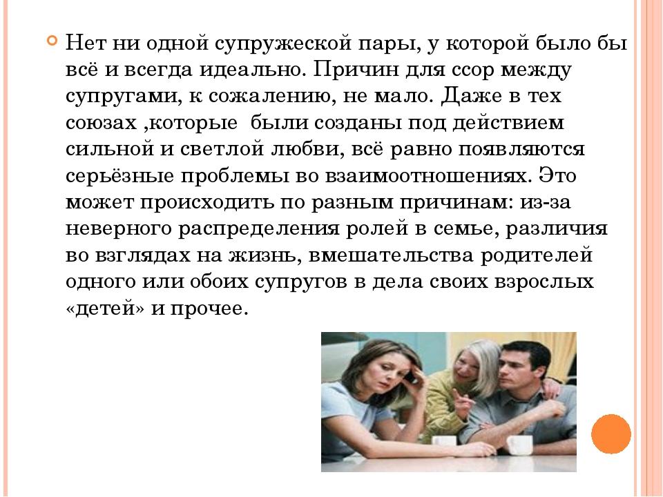 Нет ни одной супружеской пары, у которой было бы всё и всегда идеально. Причи...