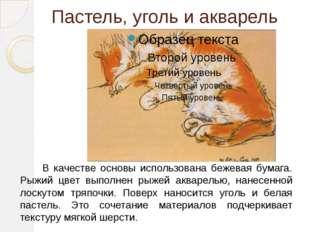 Пастель, уголь и акварель В качестве основы использована бежевая бумага. Рыжи