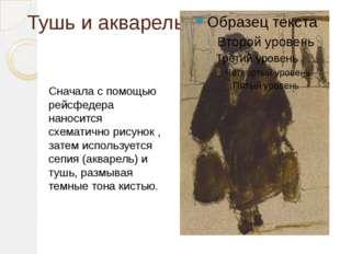 Тушь и акварель Сначала с помощью рейсфедера наносится схематично рисунок , з