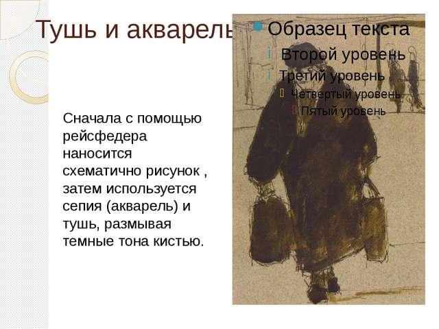 Тушь и акварель Сначала с помощью рейсфедера наносится схематично рисунок , з...