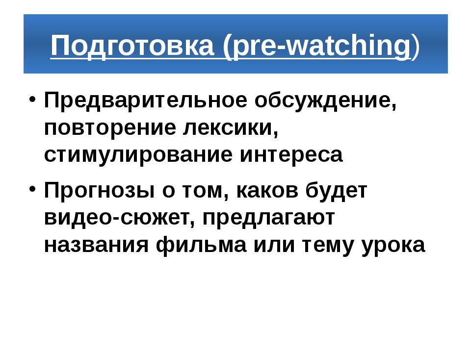Подготовка (pre-watching) Предварительное обсуждение, повторение лексики, сти...