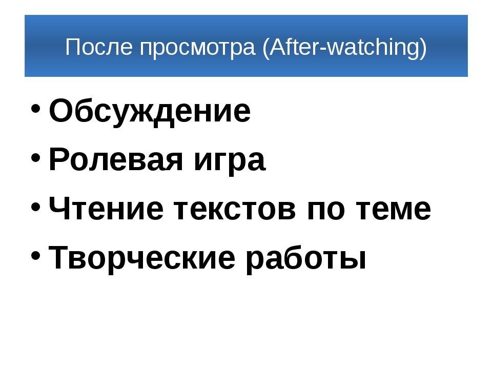 После просмотра (After-watching) Обсуждение Ролевая игра Чтение текстов по те...