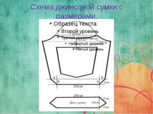 Схема джинсовой сумки с размерами.