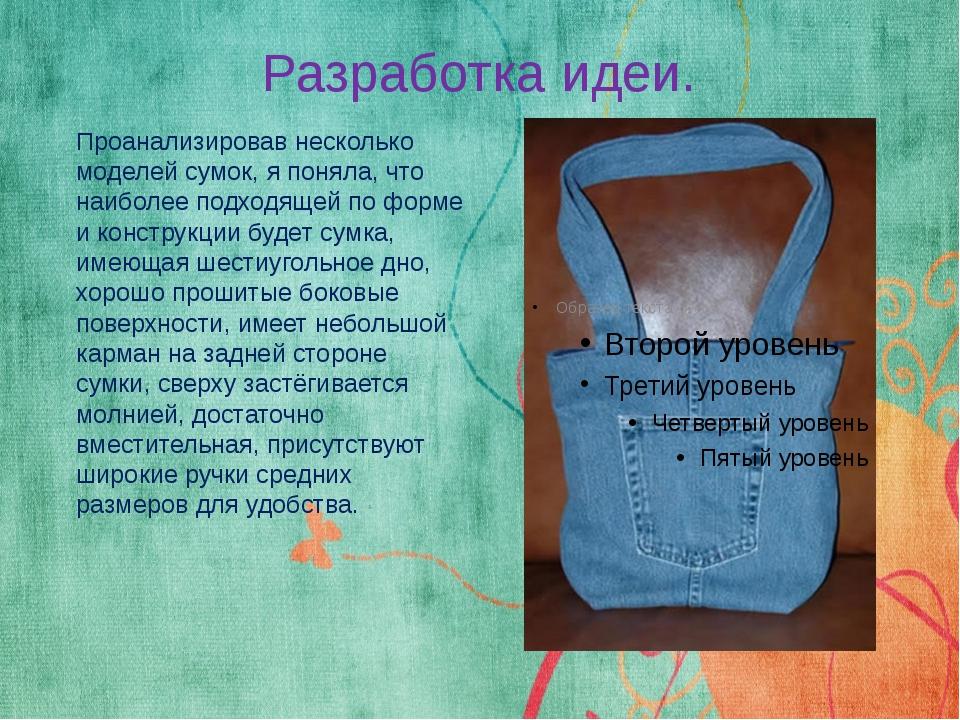Разработка идеи. Проанализировав несколько моделей сумок, я поняла, что наибо...