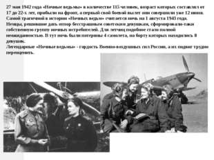 27 мая 1942 года «Ночные ведьмы» в количестве 115 человек, возраст которых со
