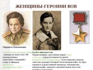 ЖЕНЩИНЫ-ГЕРОИНИ ВОВ Зоя Космодемьянская Первая женщина, удостоенная званияГе