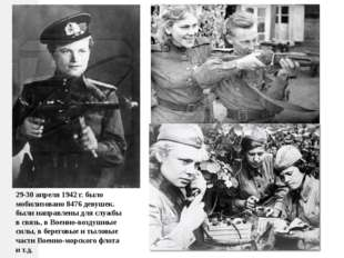 29-30 апреля 1942 г. было мобилизовано 8476 девушек. были направлены для служ