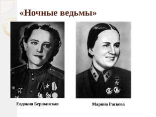 «Ночные ведьмы» Евдокия Бершанская Марина Раскова