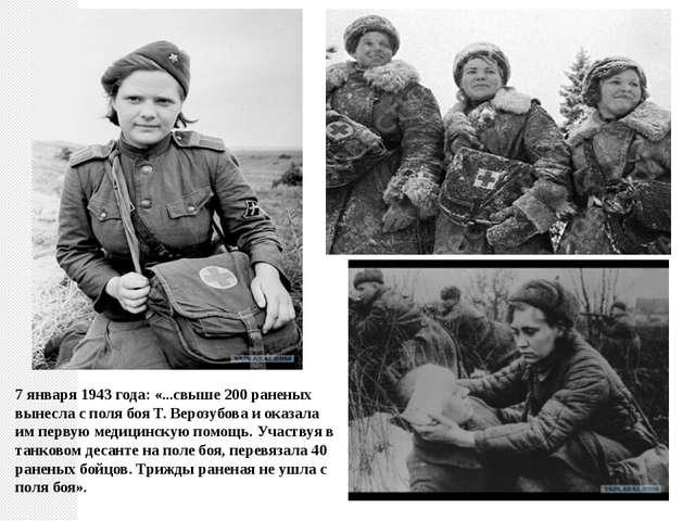 7 января 1943 года: «...свыше 200 раненых вынесла с поля боя Т. Верозубова и...