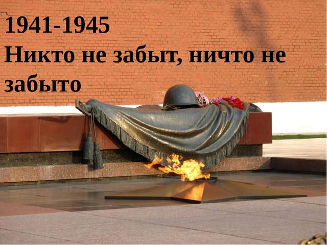 1941-1945 Никто не забыт, ничто не забыто