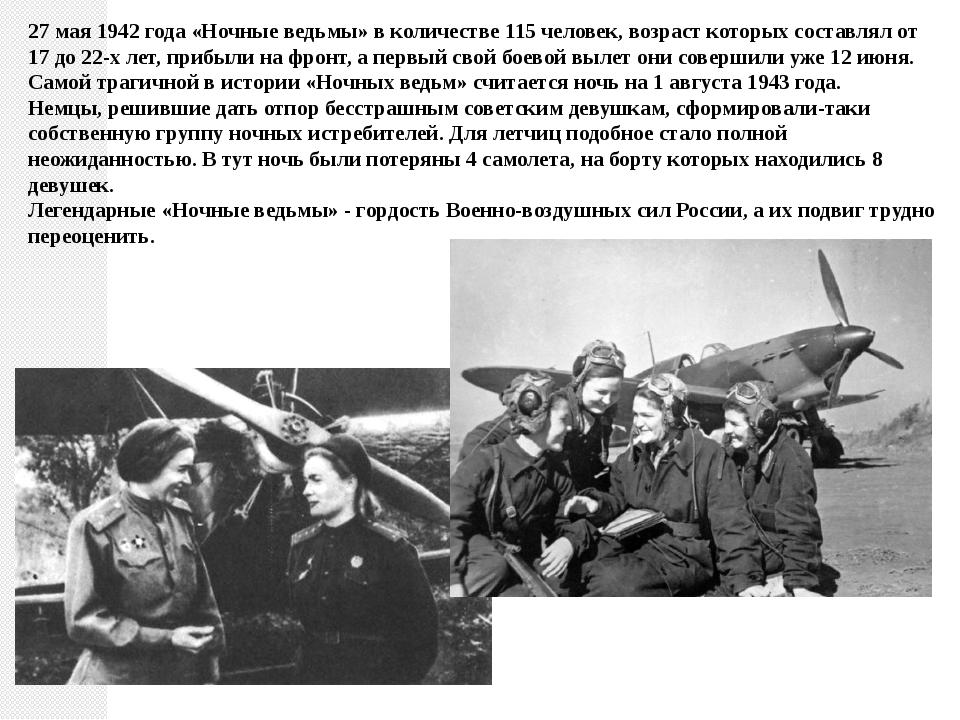 27 мая 1942 года «Ночные ведьмы» в количестве 115 человек, возраст которых со...