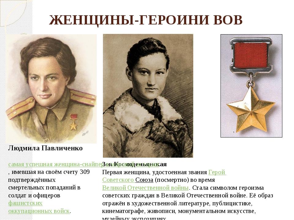 ЖЕНЩИНЫ-ГЕРОИНИ ВОВ Зоя Космодемьянская Первая женщина, удостоенная званияГе...