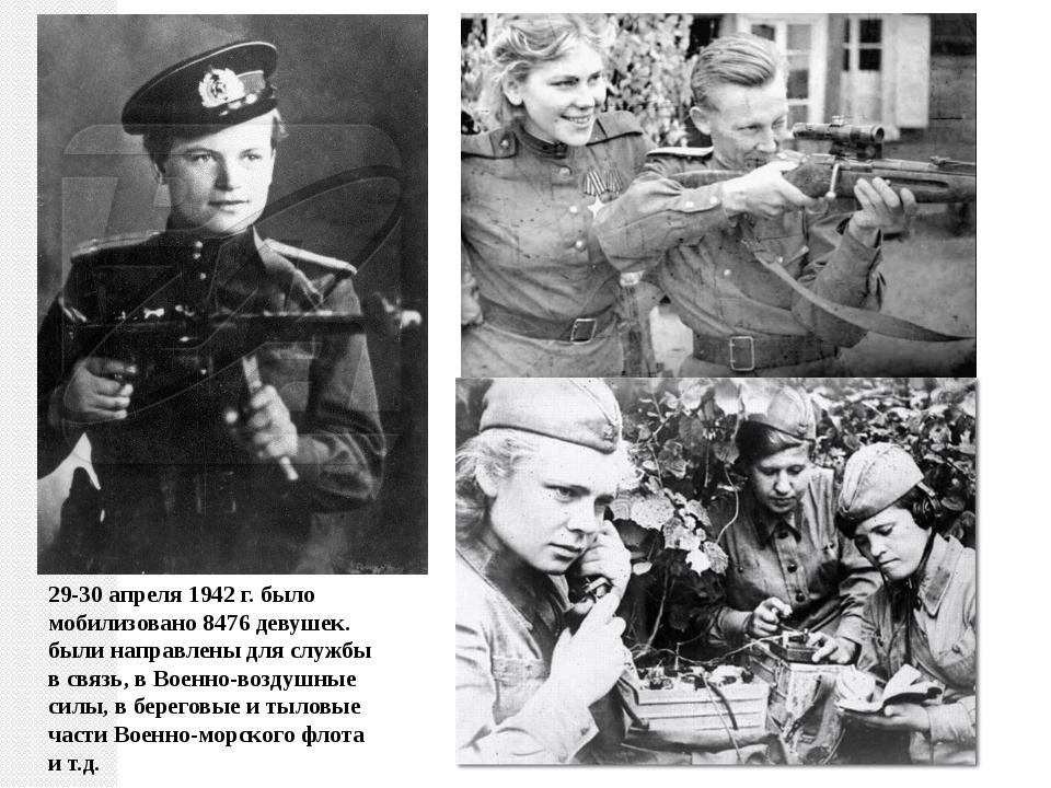 29-30 апреля 1942 г. было мобилизовано 8476 девушек. были направлены для служ...