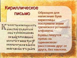 Кириллическое письмо Образцом для написания букв кириллицы послужили знаки гр