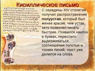 Кириллическое письмо С середины XIV столетия получил распространение полууста