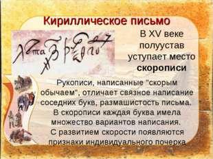 Кириллическое письмо В XV веке полуустав уступает место скорописи Рукописи,