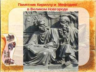 Памятник Кириллу и Мефодию в Великом Новгороде