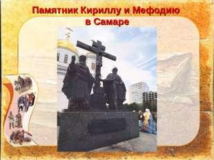 Памятник Кириллу и Мефодию в Самаре