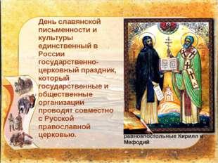 День славянской письменности и культуры единственный в России государственно-