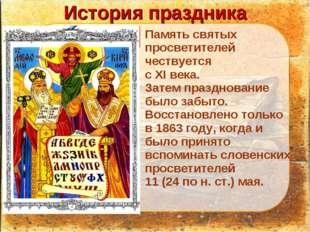 История праздника Память святых просветителей чествуется с XI века. Затем пр