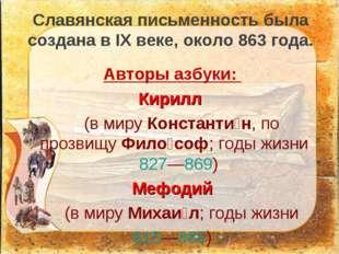 Славянская письменность была создана в IX веке, около 863 года. Авторы азбуки