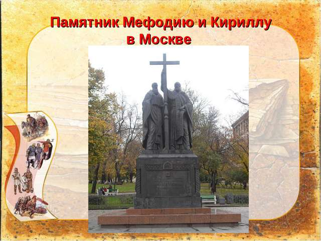 Памятник Мефодию и Кириллу в Москве