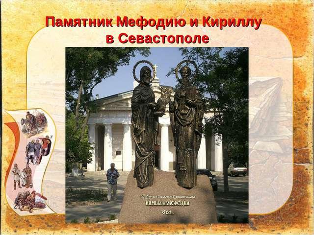Памятник Мефодию и Кириллу в Севастополе