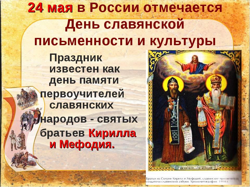 24 мая в России отмечается День славянской письменности и культуры Праздник и...