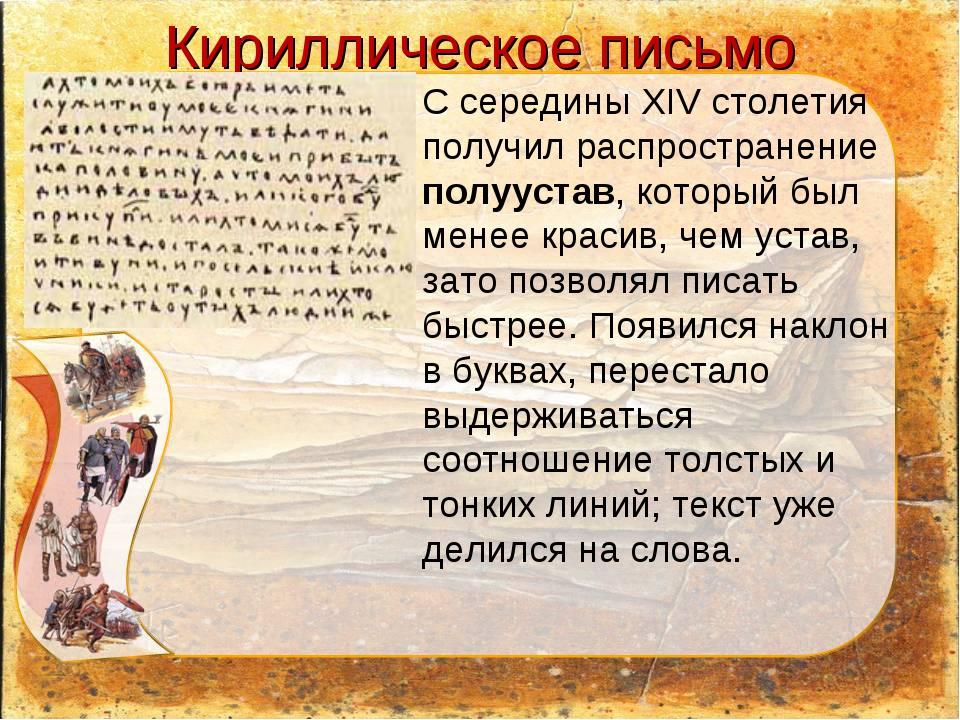 Кириллическое письмо С середины XIV столетия получил распространение полууста...