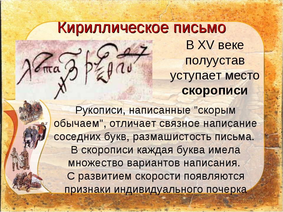 Кириллическое письмо В XV веке полуустав уступает место скорописи Рукописи,...