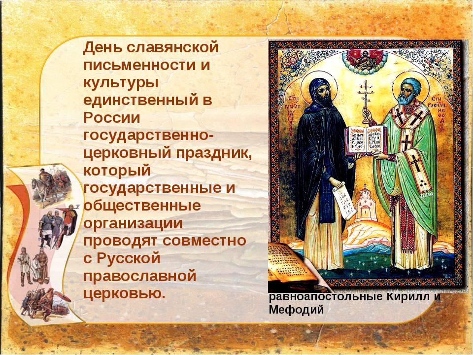 День славянской письменности и культуры единственный в России государственно-...
