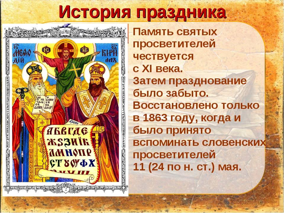 История праздника Память святых просветителей чествуется с XI века. Затем пр...