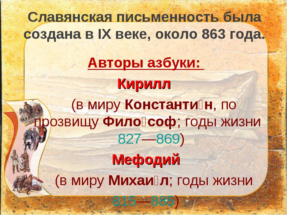 Славянская письменность была создана в IX веке, около 863 года. Авторы азбуки...