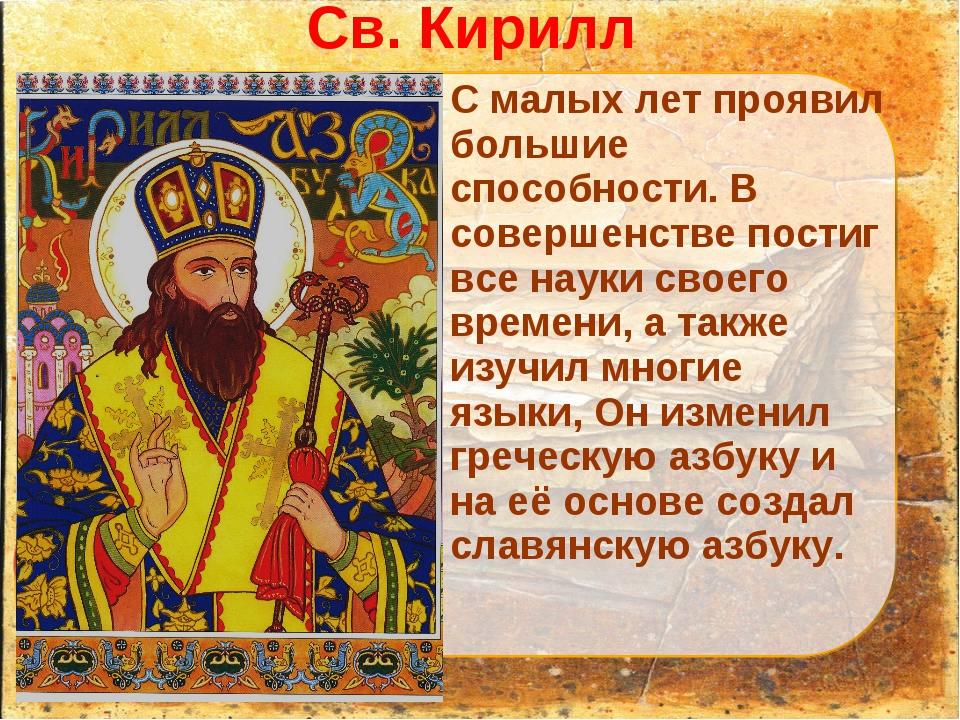 Св. Кирилл С малых лет проявил большие способности. В совершенстве постиг вс...
